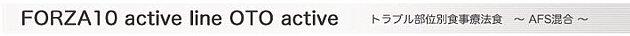 FORZA10 active line OTO active (フォルツァディエチアクティブラインオトアクティブ)トラブル部位別食事療法食/AFS配合