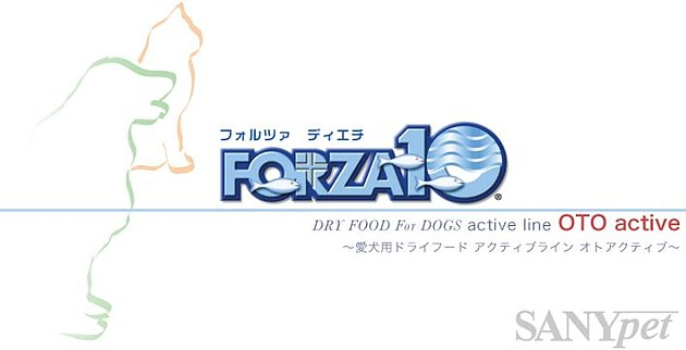 FORZA10(フォルツァディエチ)愛犬用ドライフード アクティブライン オトアクティブ