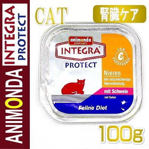 アニモンダ /インテグラ プロテクト ニーレン ウェット ポーク100g