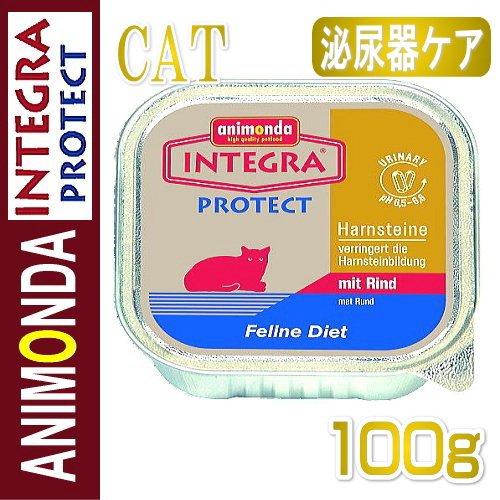 アニモンダ /インテグラ プロテクト pHバランス ビーフ ウェット チキン 100g