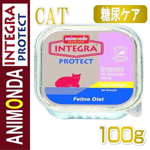 アニモンダ /インテグラ プロテクト 血糖値が高い猫用(糖尿ケア) ウェット100g