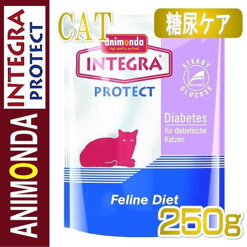 アニモンダ/インテグラ プロテクト 血糖値が高い猫用(糖尿ケア) ドライ250g