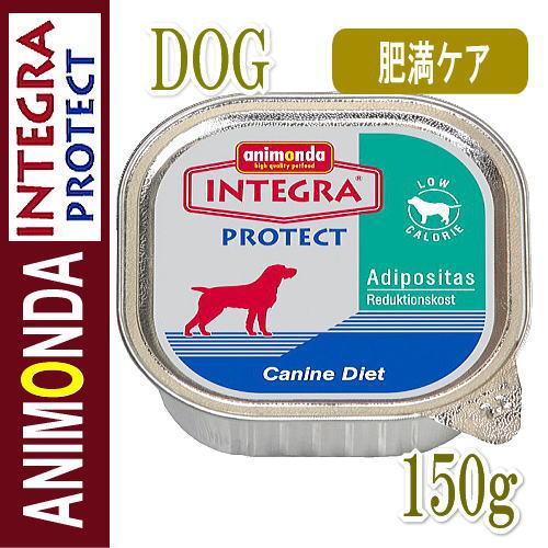 アニモンダ /インテグラ プロテクト アジポジタス ウェットフード150g缶(肥満ケア)