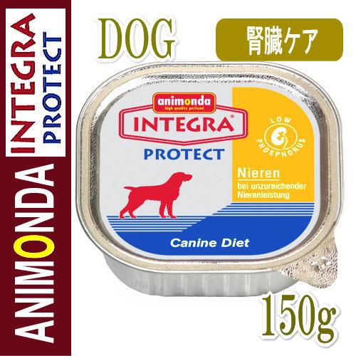 アニモンダ /インテグラ プロテクト ニーレン 腎臓ケア 150g缶 【犬 用 ・ドッグ ウェット フード ・アダルト ・シニア ・低リン ・ANIMONDA】