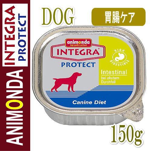 アニモンダ /インテグラ プロテクト インテスティナル ウェット 150g
