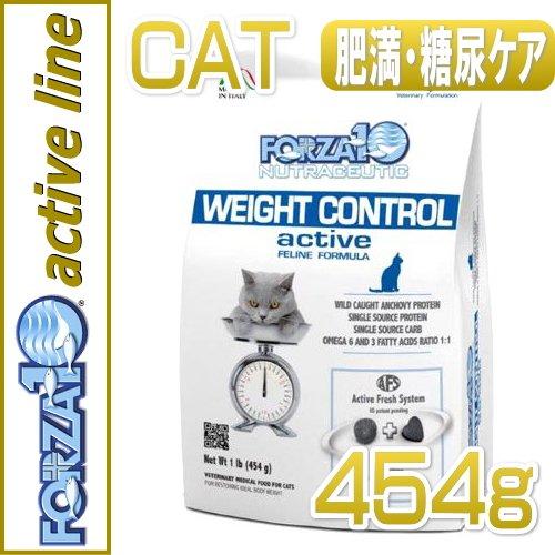 フォルツァ10 /ウェイトコントロールアクティブキャット(肥満・糖尿ケア)454g