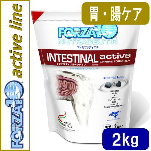 フォルツァ10 /インテシティナルアクティブ 小粒2kg