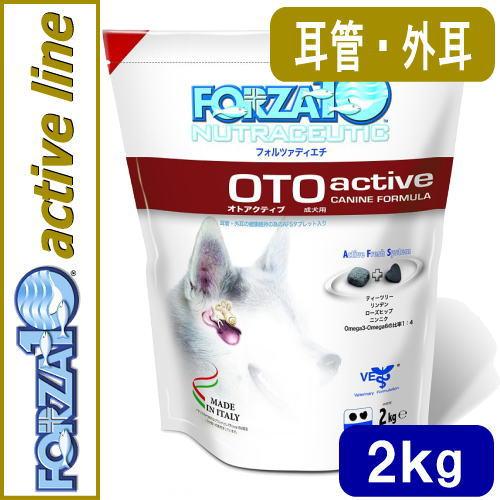 フォルツァ10 /オトアクティブ 2kg