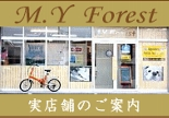M.Y Forest実店舗