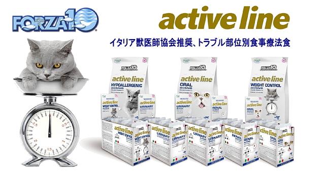 フォルツア10 猫用アクティブライン 食物アレルギー対応 トラブル部位別食事療法食