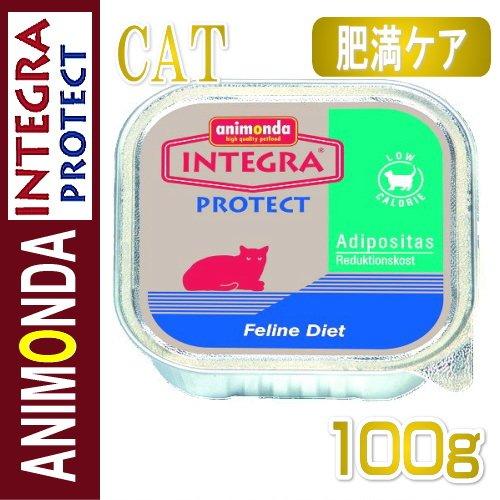 アニモンダ /インテグラプロテクト アジポジタス(肥満ケア)100g缶