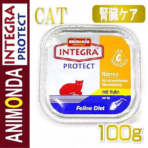 アニモンダ /インテグラ プロテクト ニーレン ウェット チキン100g