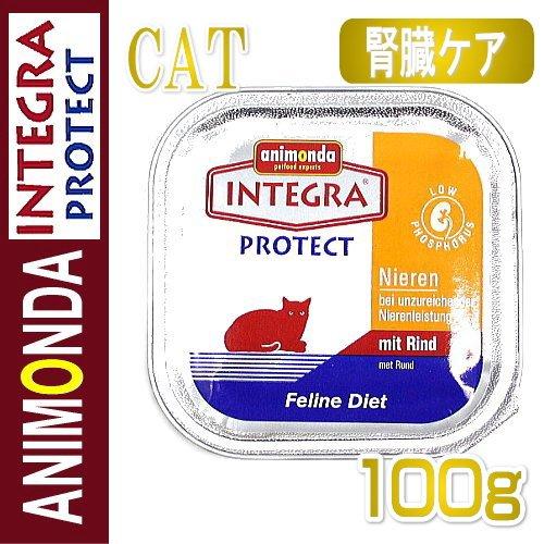 アニモンダ /インテグラ プロテクト ニーレン ウェット ビーフ100g