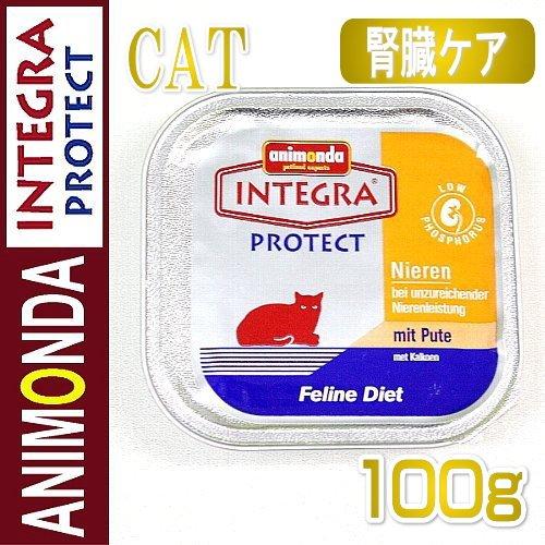 アニモンダ /インテグラ プロテクト ニーレン ウェット ターキー100g