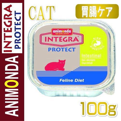 アニモンダ /インテグラ プロテクト インテスティナル ウェット 10g