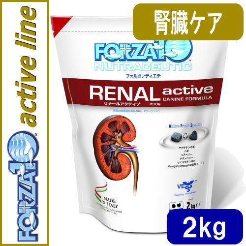 フォルツァ10 /リナールアクティブ 2kg