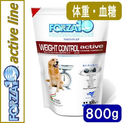 フォルツァ10 /ウエイトコントロールアクティブ 小粒800g