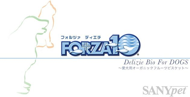FORZA10(フォルツァディエチ)愛犬用オーガニック フルーツ ビスケット